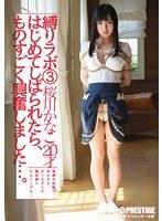 縛りラボ 3 桜川かなこ
