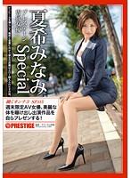 働くオンナ3 夏希みなみ SPECIAL SP.05