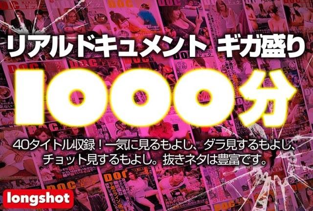 【配信専用】リアルドキュメント ギガ盛り1000分 Part 1