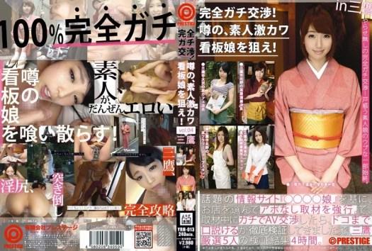 完全ガチ交渉!噂の、素人激カワ看板娘を狙え!vol.04