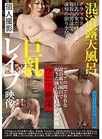 【新作】混浴露天風呂巨乳レイプ映像