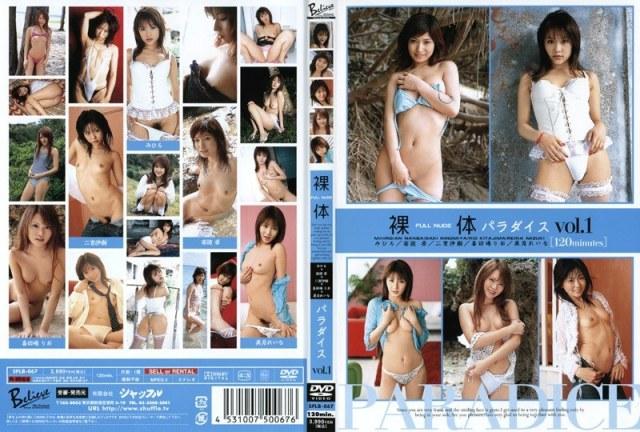 SFLB-067 裸体パラダイス1