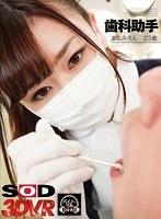 【VR】歯科助手 まなみ 23歳 (B86 W58 H86)