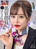 【VR】美容部員 ゆなさん(B83 W58 H85)