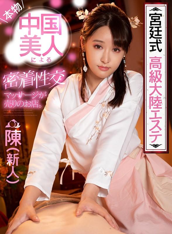 【VR】宮廷式高級大陸エステ本物中国美人による密着性交マッサージが売り… のサンプル画像 1枚目
