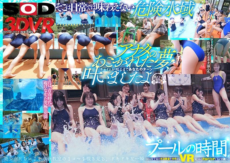 【VR】プールの時間VR 大増量100分 13名SP