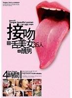 接吻=舌美女35人÷醜男