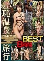 羞恥温泉旅行BEST vol.1