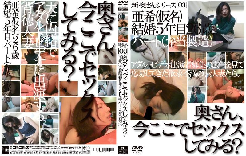 新・奥さんシリーズ[03] 奥さん、今ここでセックスしてみる?