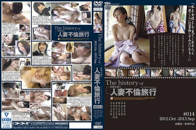 The history of 人妻不倫旅行 #014
