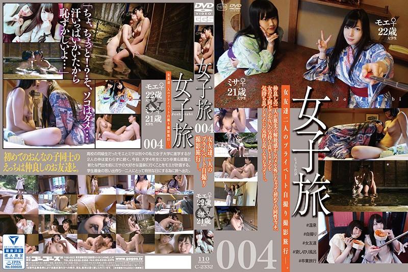 女子旅004( #女子旅 #ゴーゴーズ)