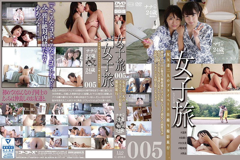女子旅005( #女子旅 #ゴーゴーズ)