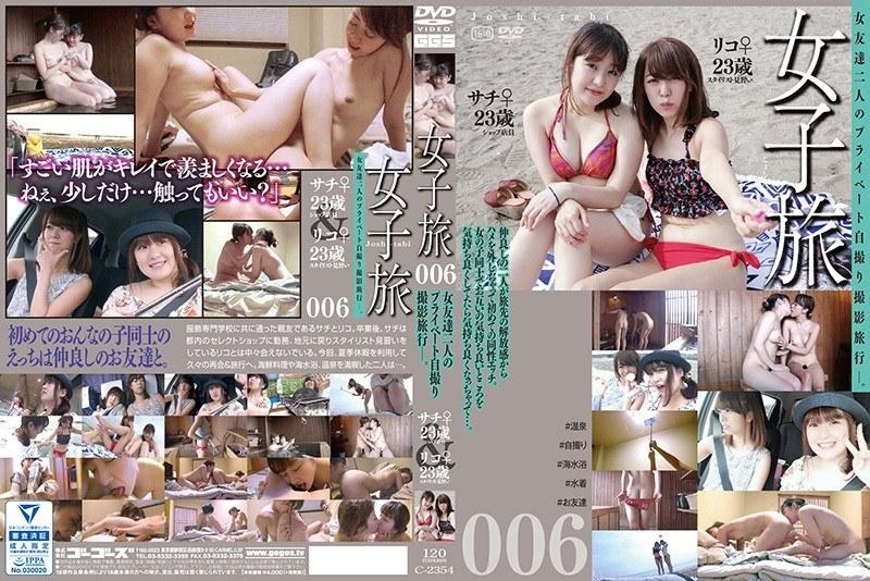 女子旅006( #女子旅 #ゴーゴーズ)