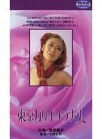 東京カリギュラ夫人