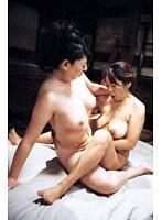 「熟女レズ20組★熟女姉妹&母娘レズ特集」のサンプル動画