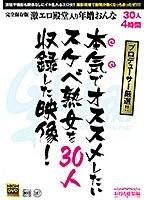「本気でオススメしたいスケベ熟女を30人収録した映像30人 4時間( #福田由貴 #お得な総集編 #グローバルメディアエンタテインメント)」のサンプル動画