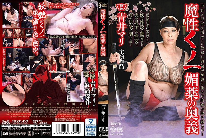 JMD-002 魔性くノ一媚薬の奥義 青井マリ