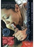 「淫舌フェラチオ婦人 不貞妻十五人の淫らな舌使い( #里中亜矢子 #グローバルメディアエンタテインメント)」のサンプル動画