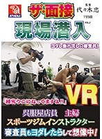 【VR】ザ・面接 現場潜入 呉服屋店員 主婦 スポーツジムインストラクター 審査員もヨダレたらして想像中!