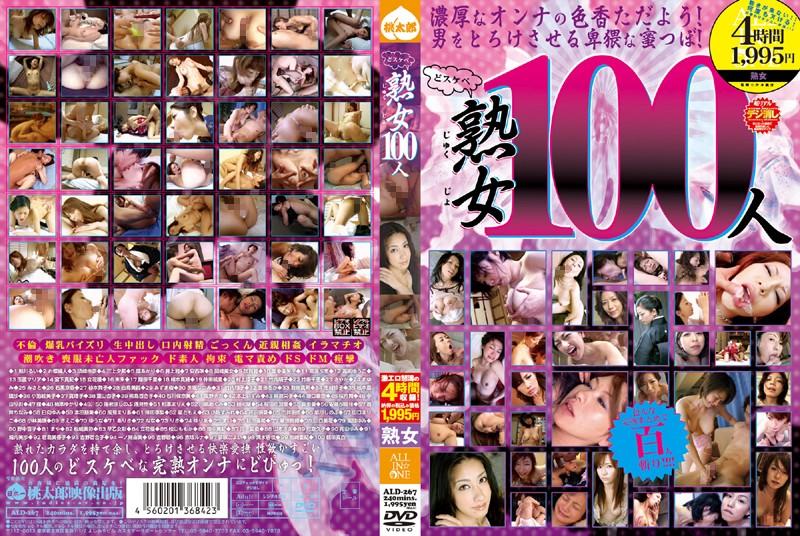 「どスケベ熟女100人( #鮎川るい #桃太郎映像出版)」のジャケット写真