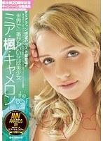 世界で一番かわいい北欧美少女 ミア・楓・キャメロン the BEST4時間