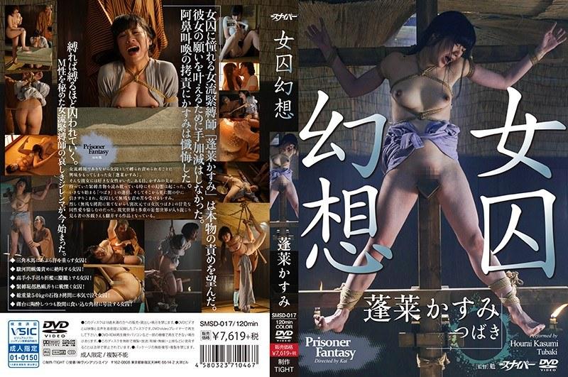 女囚幻想 蓬莱かすみ( #蓬莱かすみ #女囚幻想 #大洋図書)