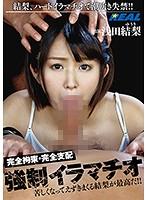 「完全拘束・完全支配 強制イラマチオ 浅田結梨」のサンプル動画