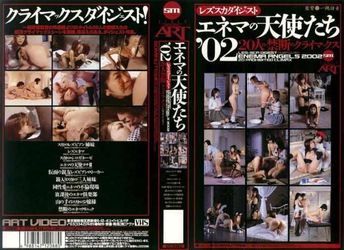 エネマの天使たち'02