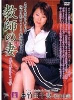 「教師の妻 竹田千恵・若井由美( #竹田千恵 #教師の妻 #ドリームステージ)」のサンプル動画