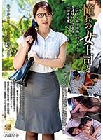 憧れの女上司と 伊織涼子