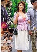 憧れの兄嫁と 空見依央梨(動画番号:18mond00201)