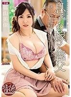 「息子の嫁と義父 福山美佳」のサンプル動画