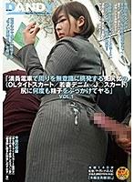 「満員電車で周りを無意識に挑発する美尻女の(OLタイトスカート/若妻デニム/J○スカート)尻に何度も精子をぶっかけてヤる」VOL.1