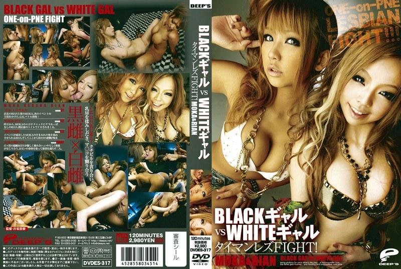 BLACKギャル VS WHITEギャル タイマンレズFIGHT! MOKA&RIAN