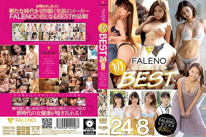 FALENOstar 初BEST 24タイトル8時間