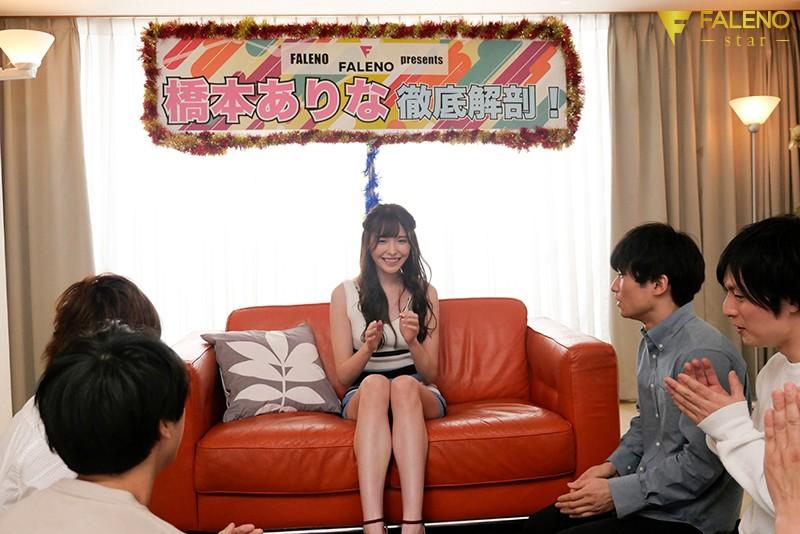 橋本ありな 超S級女優の手コキ・フェラ・マ○コはどれくらい気持ち良いのか…!?橋本ありなのセックス力測定。サンプルイメージ2枚目