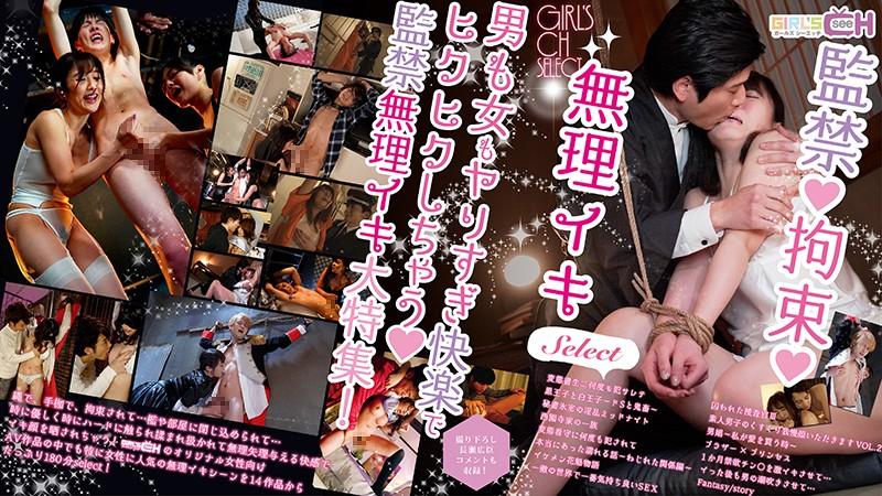 GIRL'S CH 監禁・拘束・無理イキ select( #保坂えり #GIRL'S CH select #GIRL'S CH)