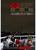 「C-3探偵事務所〜あらゆる調査を、愛をこめて、最後まで〜 File2 信じられない情事に盗撮ペンカメラを!」のサンプル動画