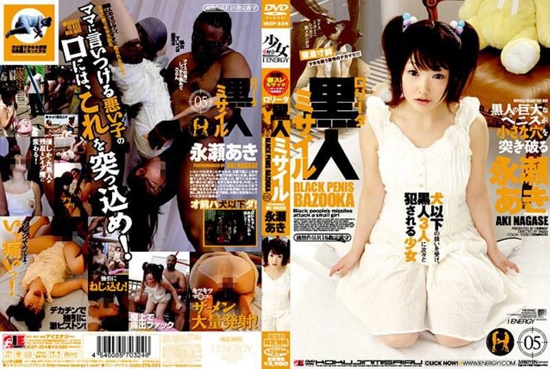 「ロ●ータ 黒人ミサイル 05( #永瀬あき #ロ●ータ 黒人ミサイル #アイエナジー)」のジャケット写真