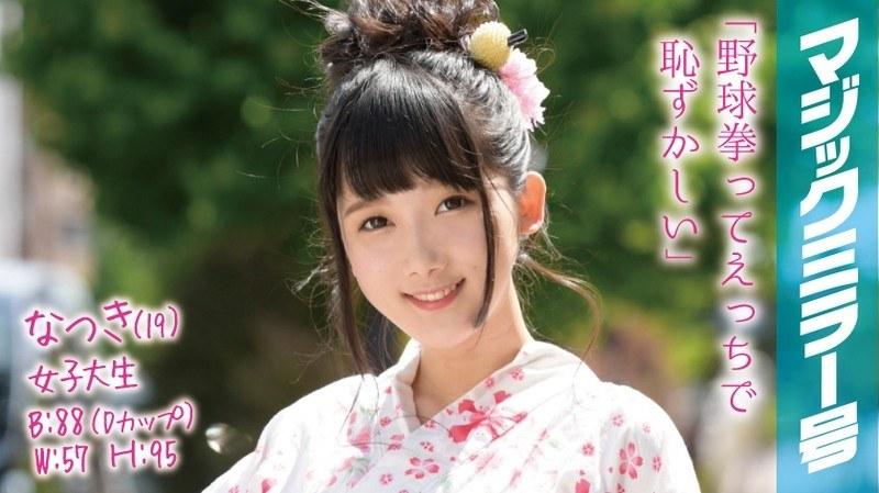 MMGH-001 Natsuki (Age 19), College GIrl