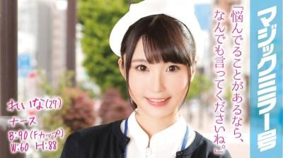MMGH-003 Reina (Age 27), Nurse