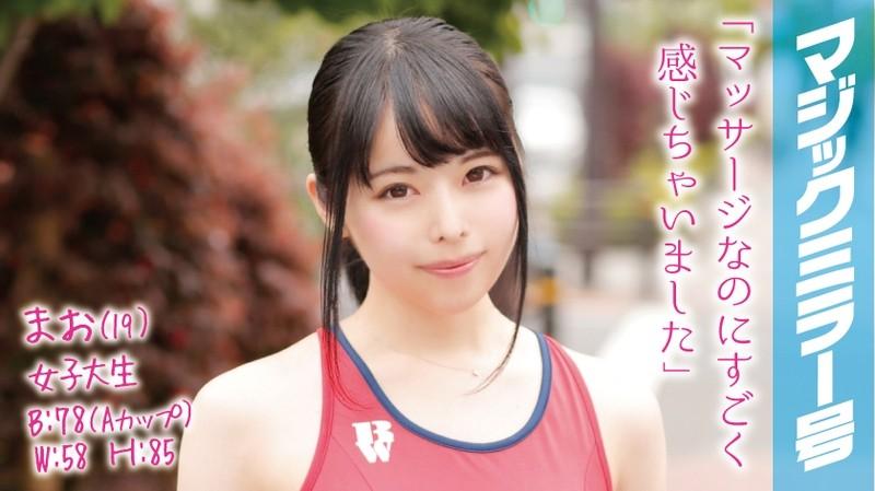 MMGH-004 Mao (Age 19), College GIrl