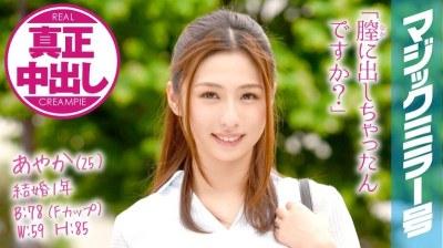 MMGH-005 Ayaka (Age 25), Married, 1 Year