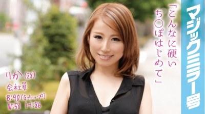 MMGH-006 Rika (Age 28), Office Worker