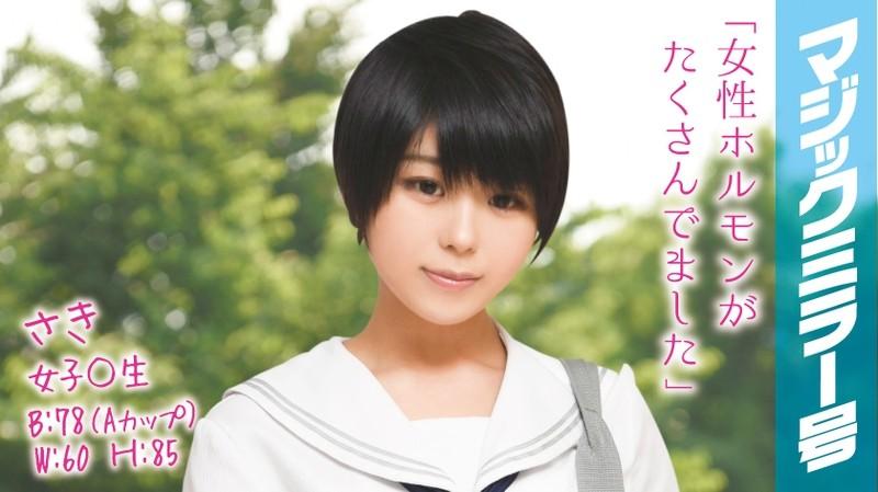 MMGH-007 Saki A Schoolgirl