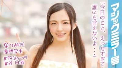 MMGH-010 Natsumi (Age 19) A Trade School Student