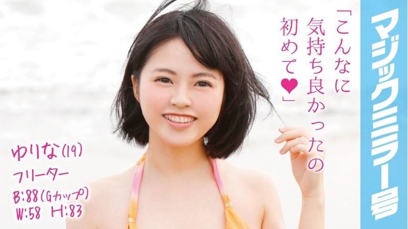MMGH-012 Yurina (Age 19) Freelancer