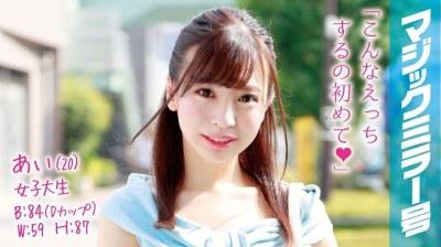 MMGH-015 Ai (Age 20) A College Girl