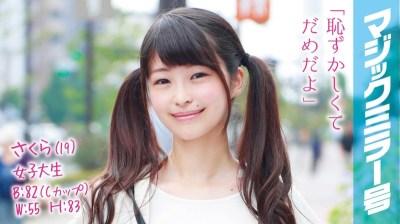 MMGH-016 Sakura (Age 19) A College Girl