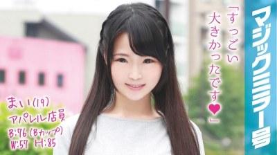 MMGH-017 Mai (Age 19) An Apparel Shop Girl